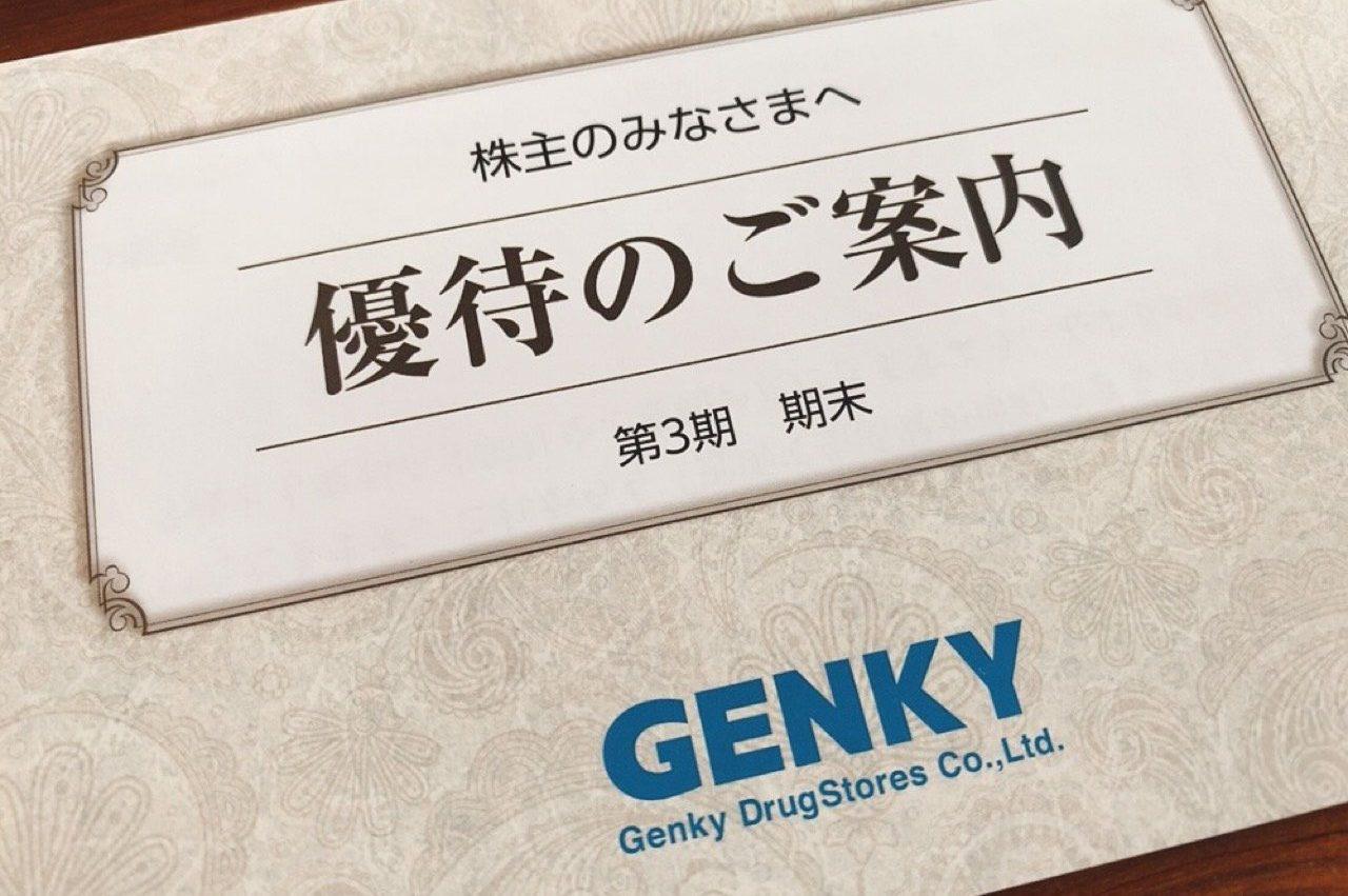ゲンキー(9267)からの株主優待カタログ