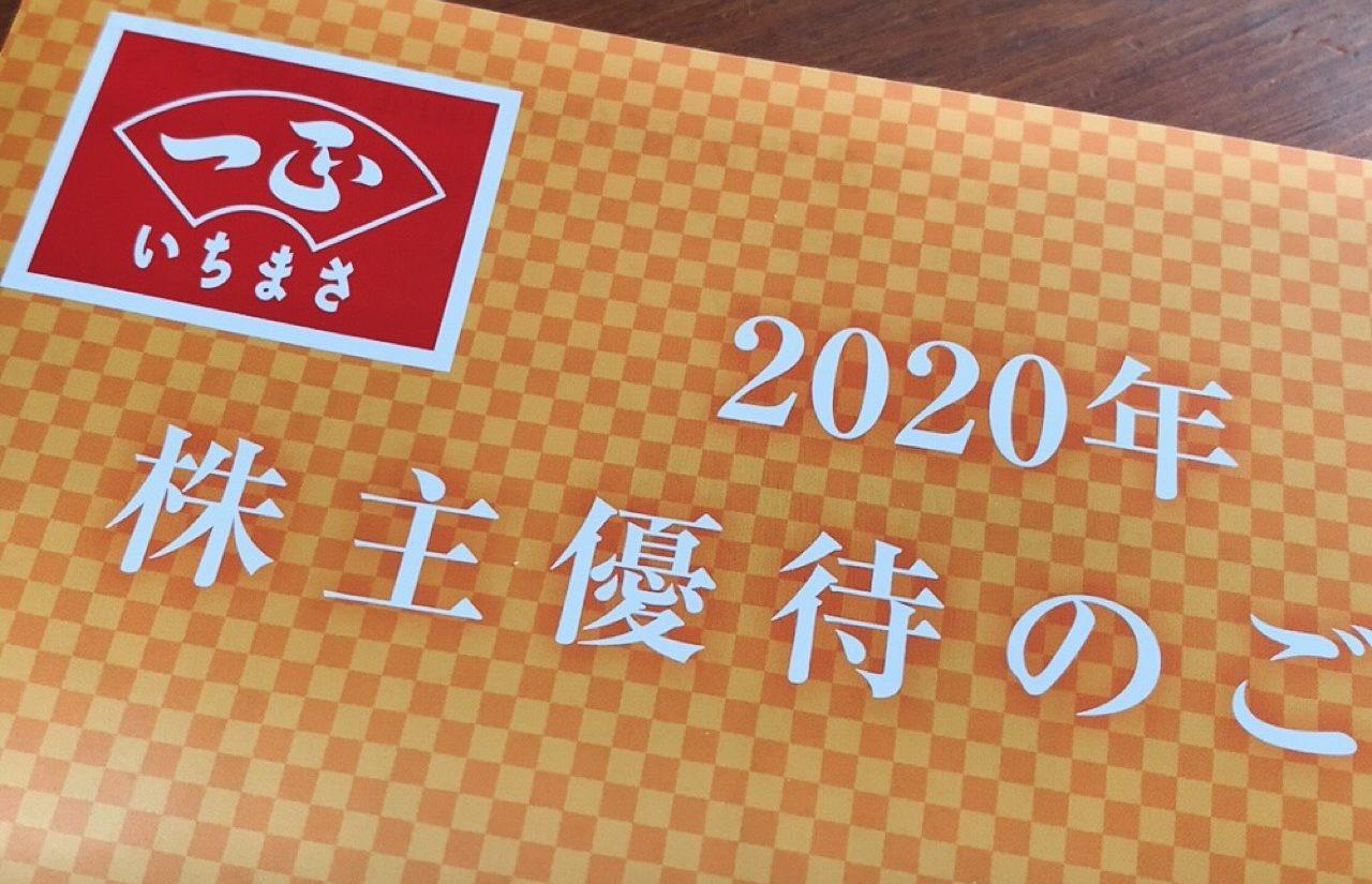 一正蒲鉾(2904)からの株主優待カタログ