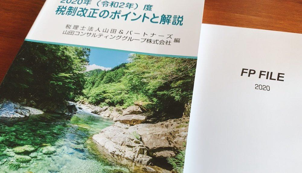 山田コンサルティンググループ(4792)の株主優待品