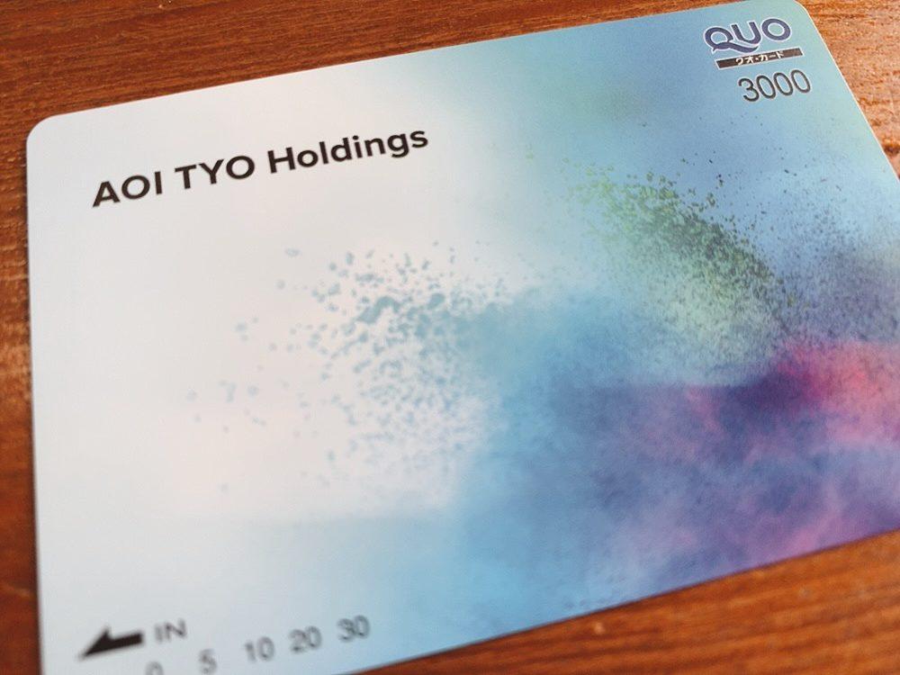AOI TYO Holdingsの株主優待品