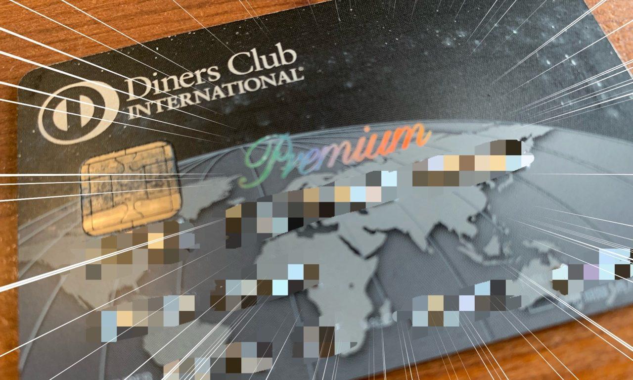 ダイナースプレミアカード