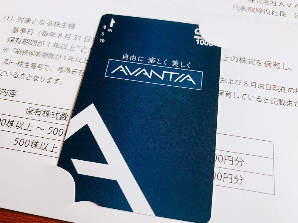 AVANTIA(8904)の株主優待品