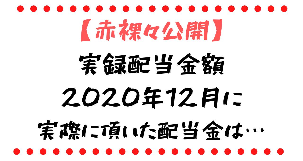 2020年12月の配当金まとめ