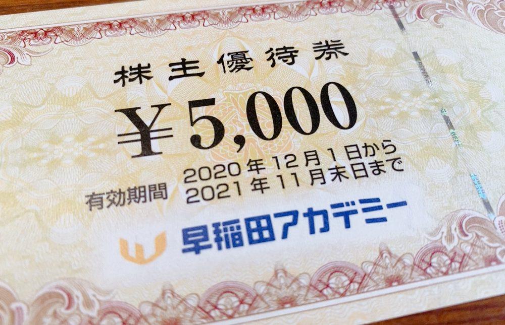 早稲田アカデミー(4718)の株主優待品(9月)