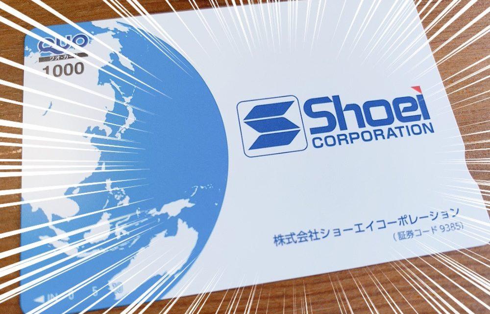 ショーエイコーポレーション(9385)からの株主優待品