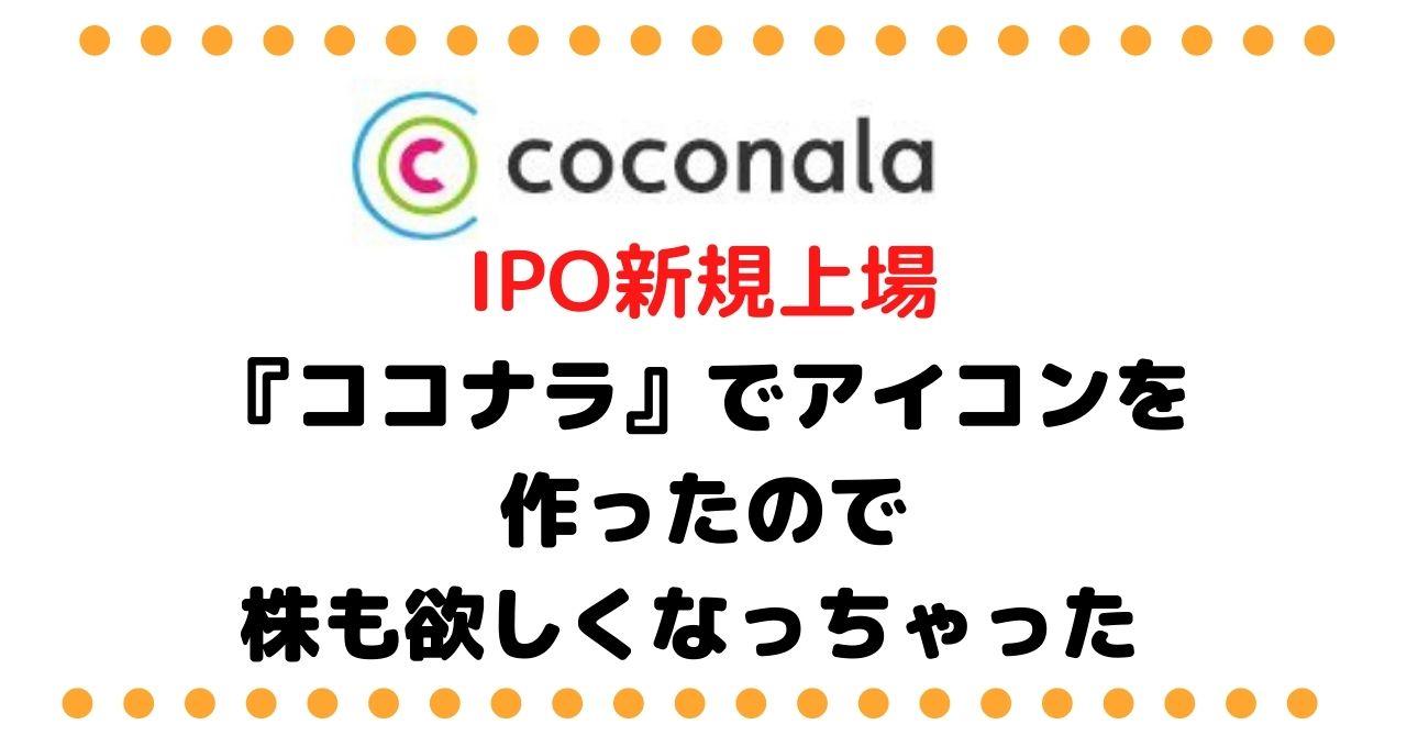 ココナラ (4176)東証マザーズ