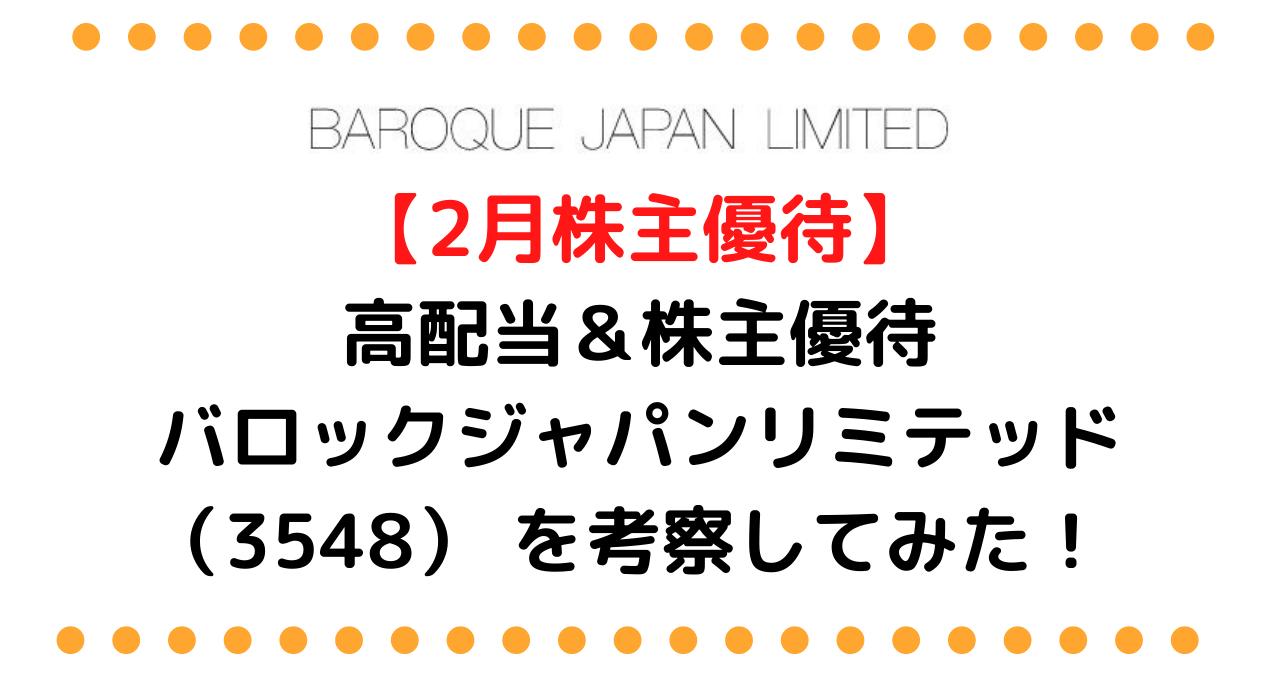 バロックジャパンリミテッド (3548)