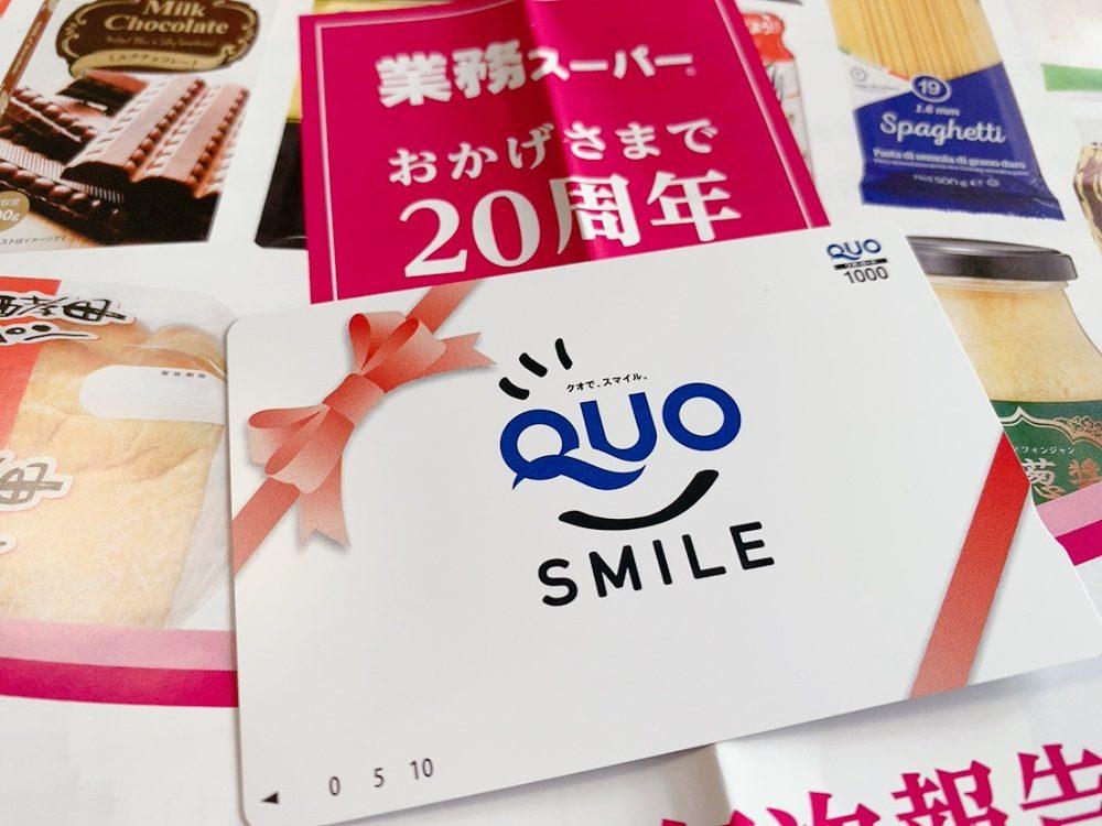 神戸物産 (3038)からの株主優待品