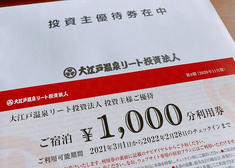 大江戸温泉リート投資法人 投資証券 (3472)からの優待品