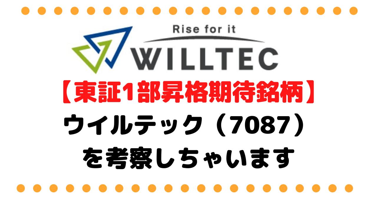 ウイルテック (7087)