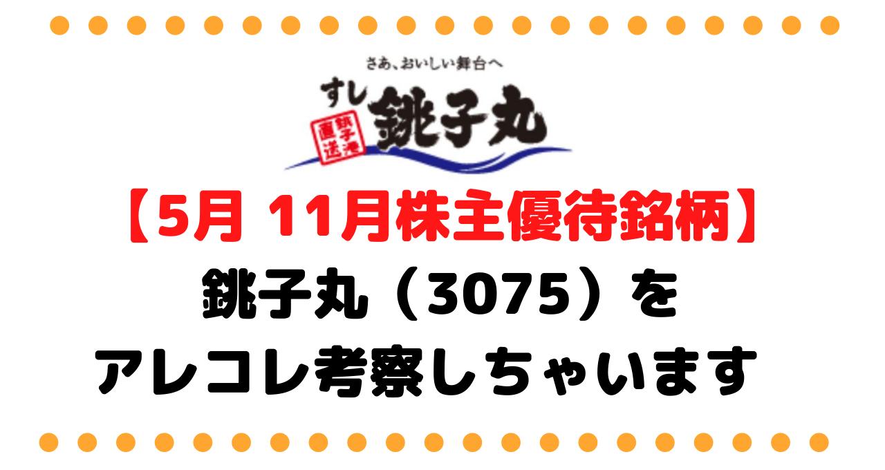 銚子丸 (3075)
