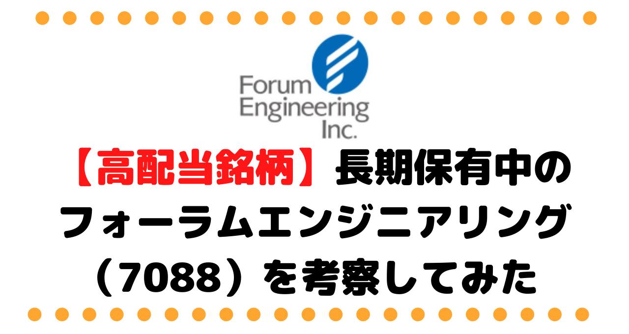 フォーラムエンジニアリング (7088)