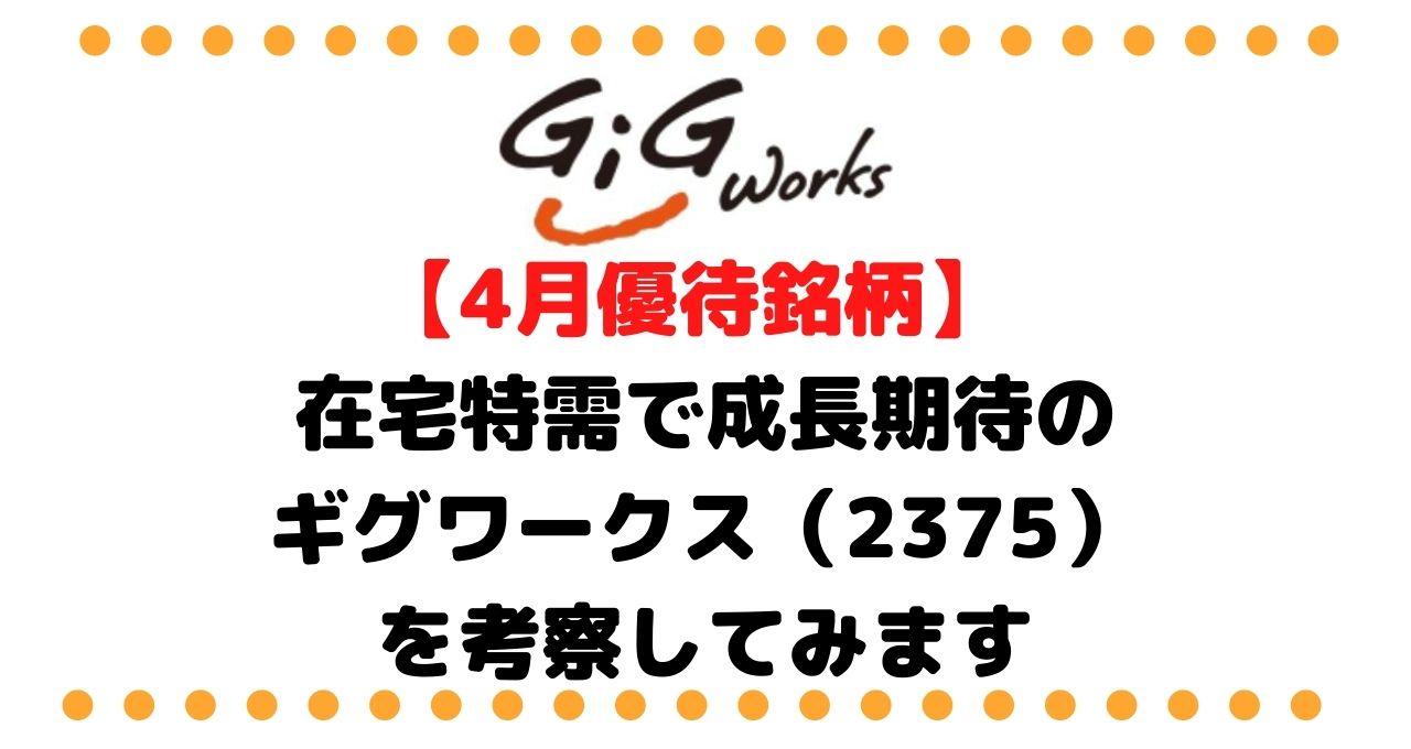 ギグワークス (2375)タイトル