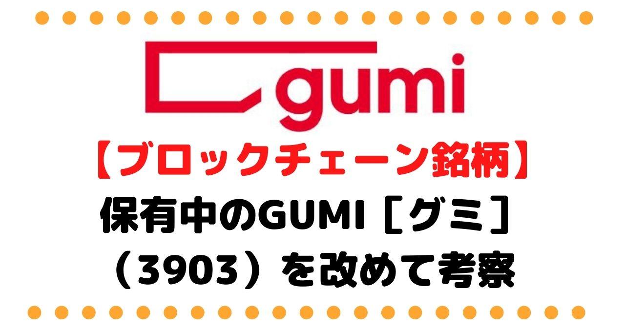 gumiのタイトル