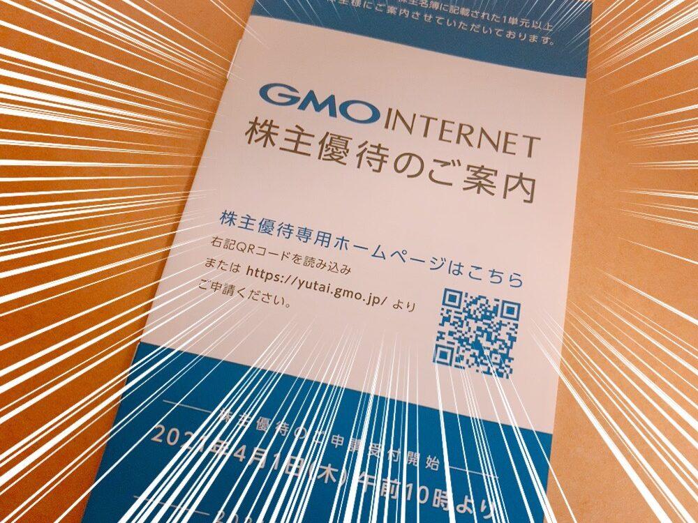 GMOインターネット(9449)からの株主優待品