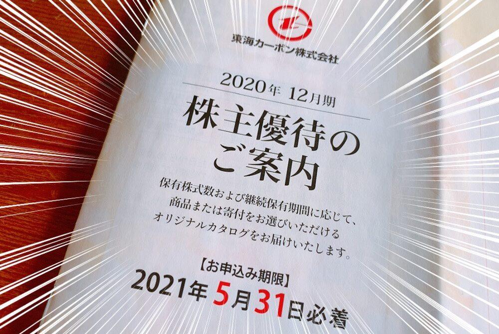 東海カーボン(5301)からの株主優待