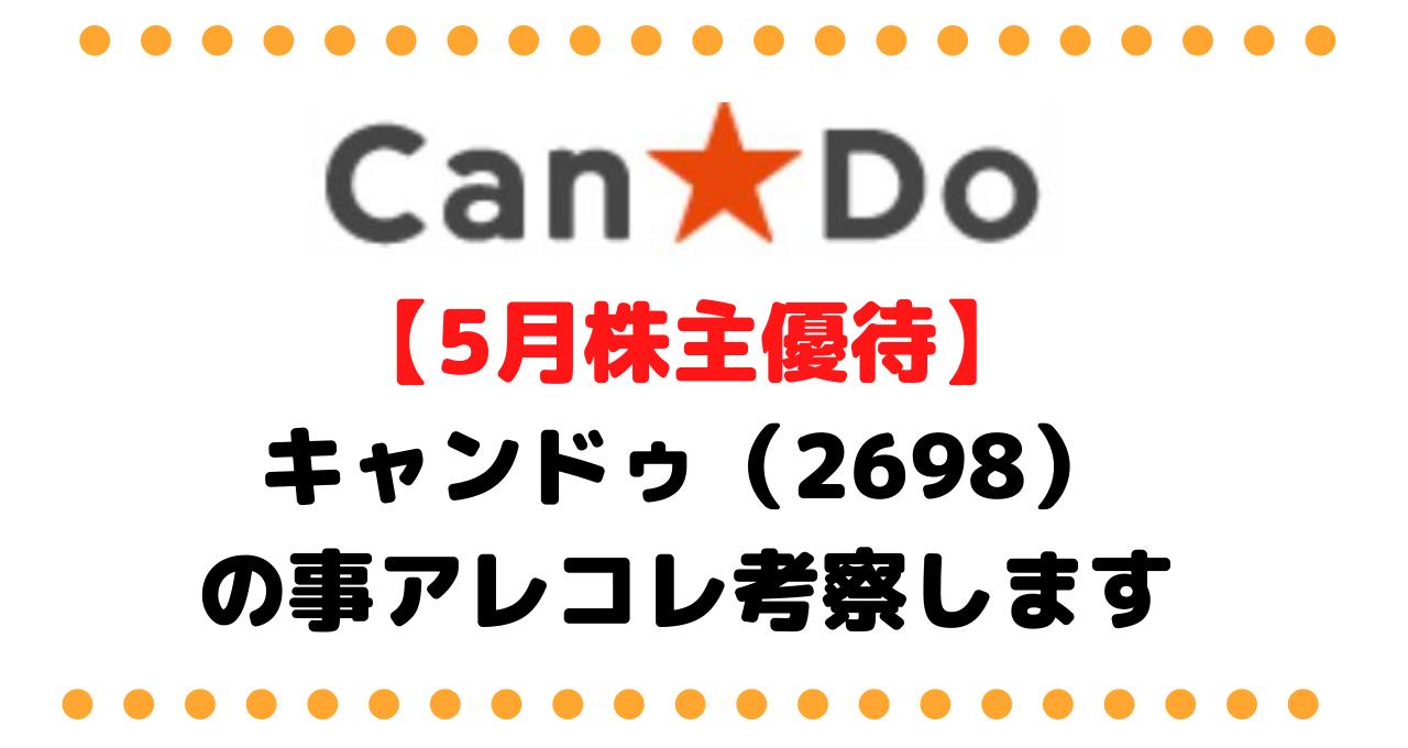 キャンドゥ (2698)タイトル