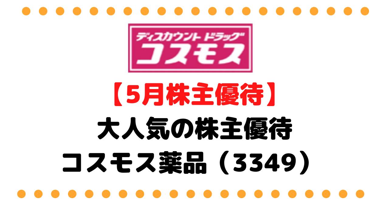 コスモス薬品(3349) タイトル