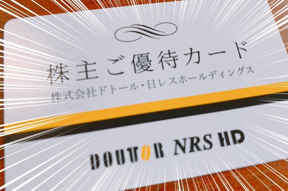 ドトール・日レスホールディングス (3087)の株主優待