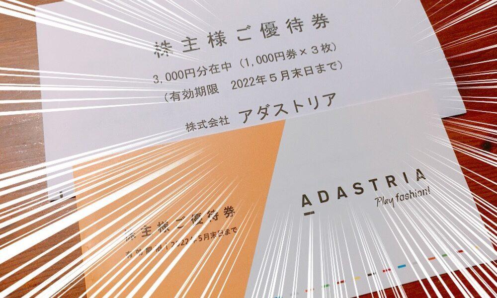 アダストリア (2685)の株主優待品