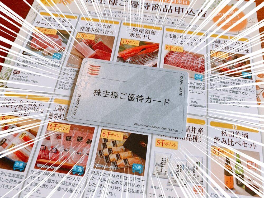 かっぱ寿司の株主優待
