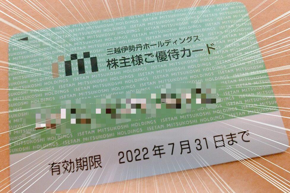 三越伊勢丹ホールディングス (3099)の株主優待品