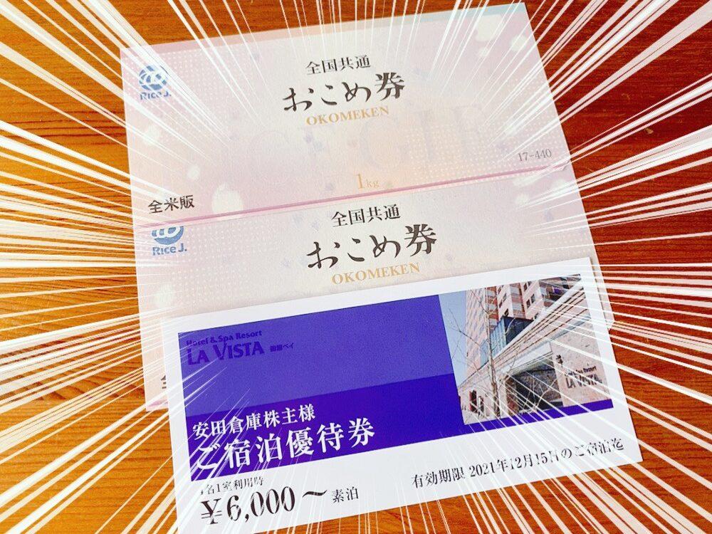 安田倉庫 (9324)の株主優待品