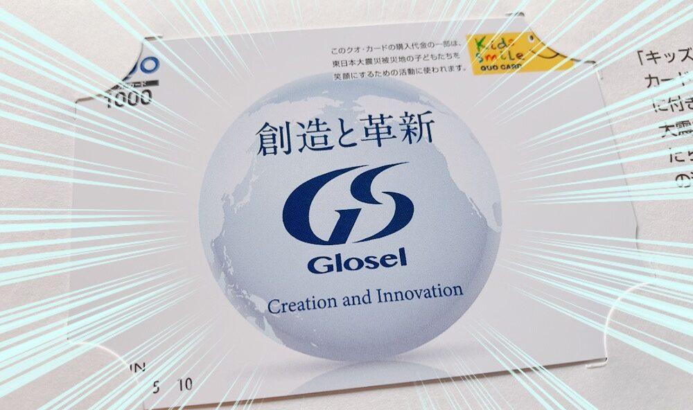 グローセル (9995)の株主優待品