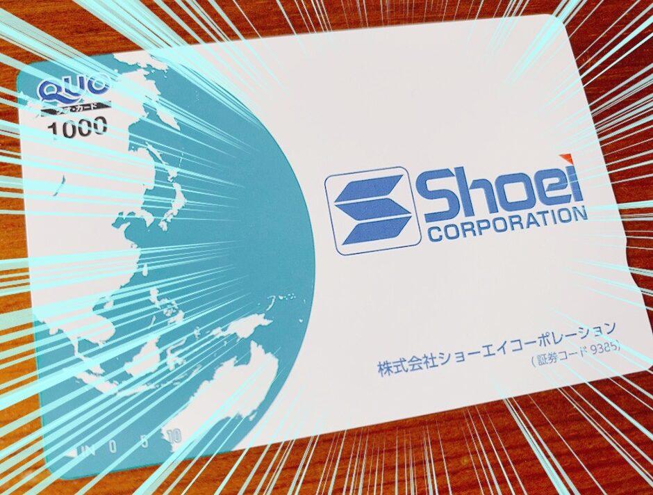 ショーエイコーポレーション(9385)の株主優待品
