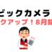 株主優待情報-ビックカメラ(3048)【8月】のまとめ