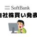 【2019】ソフトバンクが自社株買い発表(9434)IPOで買った株はどうなる