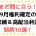 【9/3更新】まだ間に合う!9月権利の好業績&高配当利回り銘柄12選!